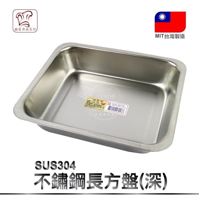 VSHOP網購佳》長方盤(深) 正304 不銹鋼 台灣製 茶盤 烤盤 方盤 餐具 擺盤