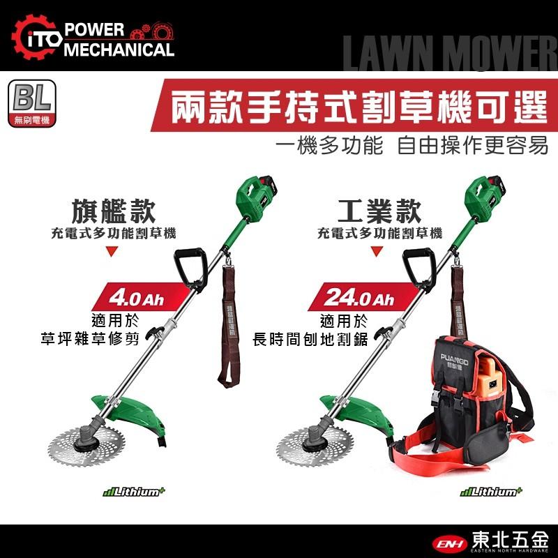 //含稅(東北五金)日本伊藤 ITO-816(旗艦款) 充電式無刷電動割草機 充電式割草機(配雙電池)全配包