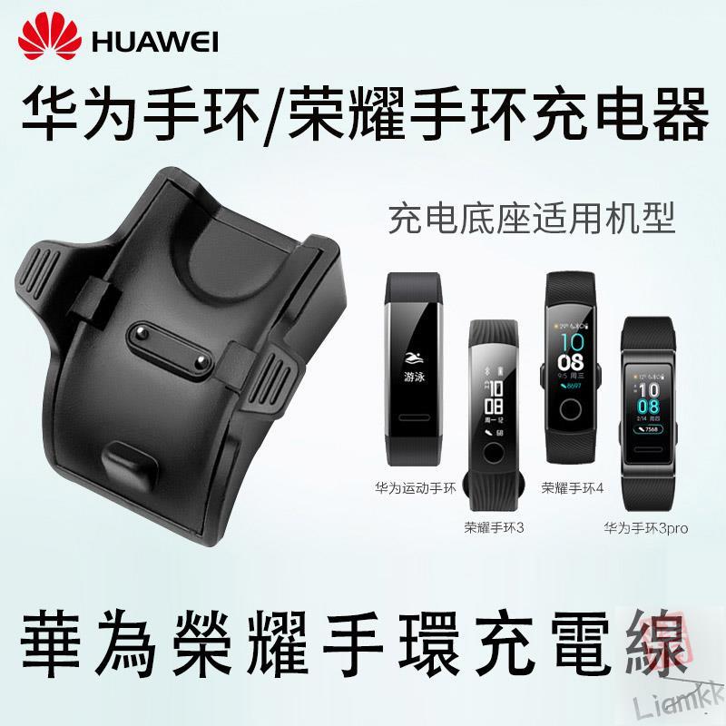 精選適用於華為榮耀Honor Band 5 4 3 USB充電電纜底座適用於Hornor 3 2 Pro手環底座充電器