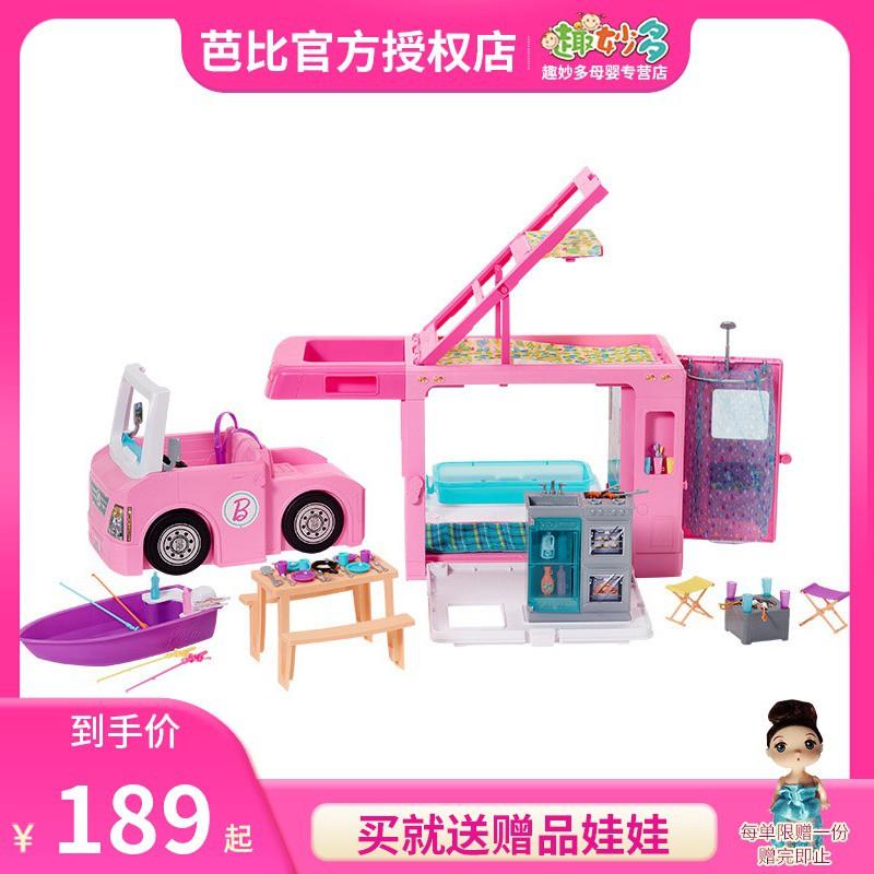 【芭比娃娃】芭比娃娃夢想房車套裝大禮盒屋超大女孩公主玩具露營車過家家
