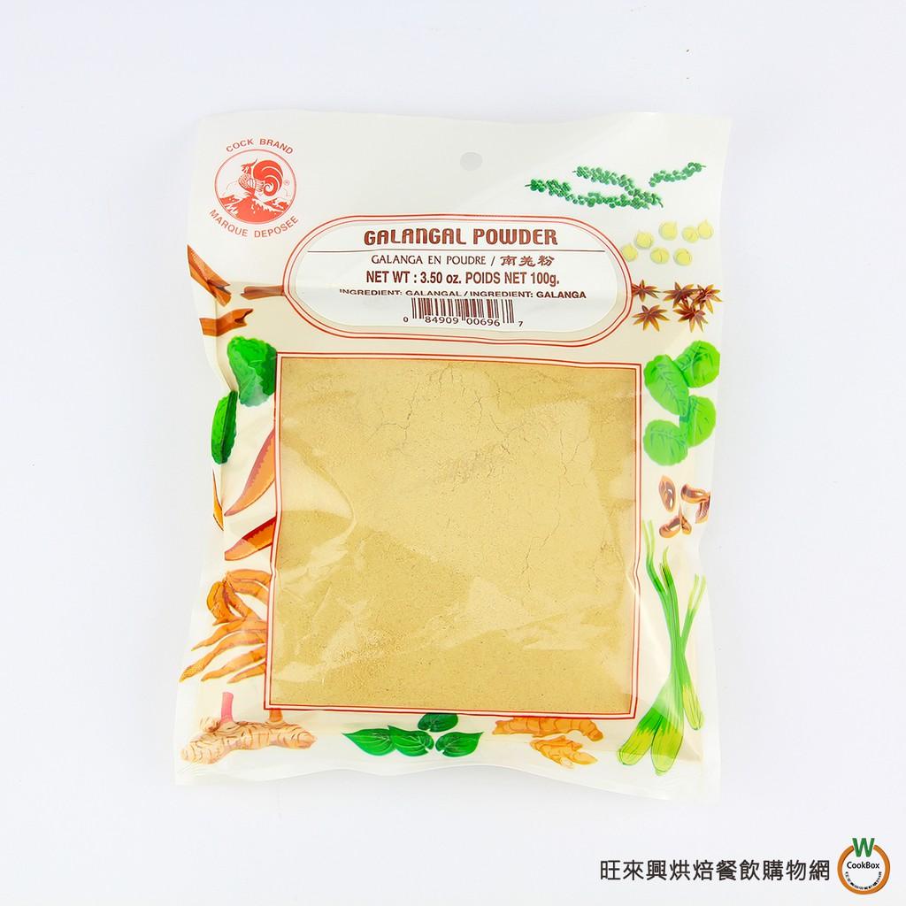 COCK BRAND南薑粉100g / 包