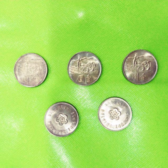 民國58年響應聯合國農糧組織糧食增產運動壹圓硬幣