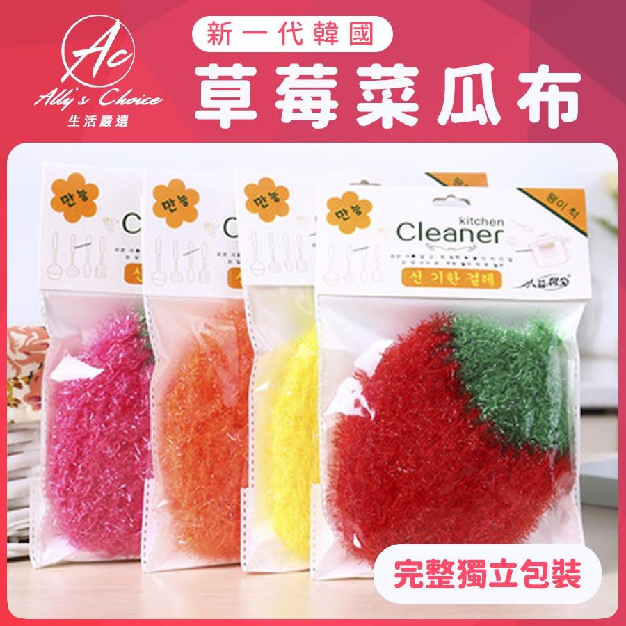 【⚡️台灣24HR出貨】草莓菜瓜布 韓國菜瓜布 洗碗巾【AC生活嚴選】
