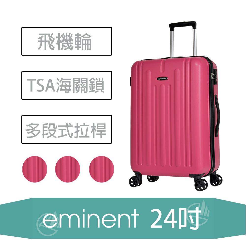 【eminent】ARIANA 時尚桃紅PC行李箱 KH12 - 24吋