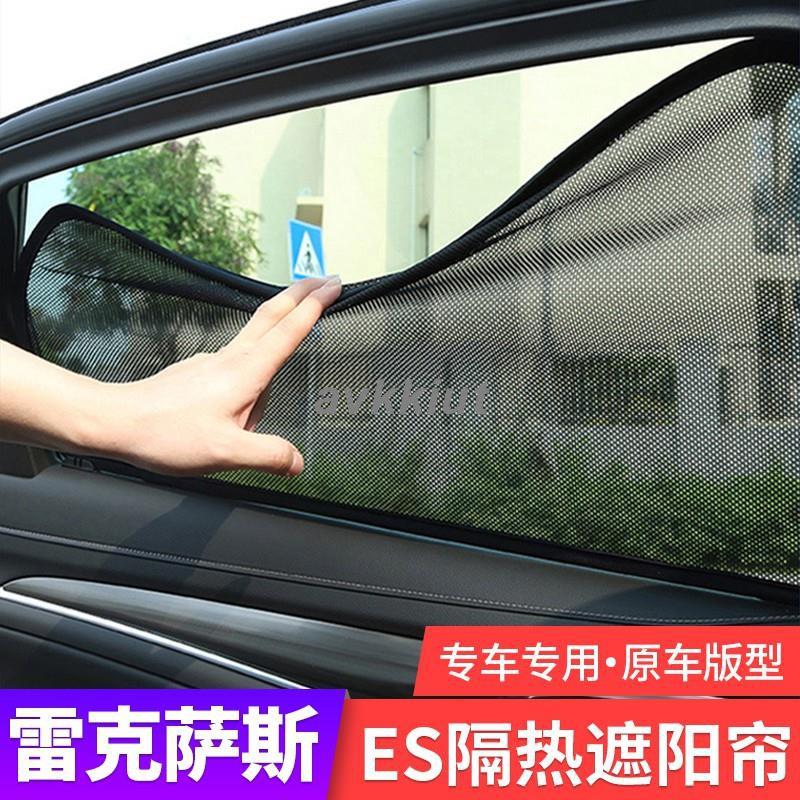 🔥適用凌志ES200 es300h遮陽簾專用防曬擋隔熱板側窗ES裝飾配件