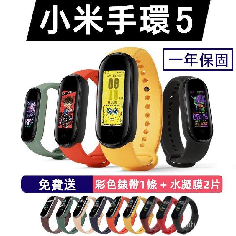 【台灣出貨 】小米手環5  小米手環6 台灣保固 保證正品  智能穿戴裝置 lZaf