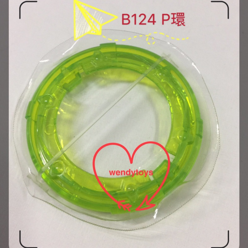 特價。B124單售P環(綠色)全新拆售 戰鬥陀螺 正版配件