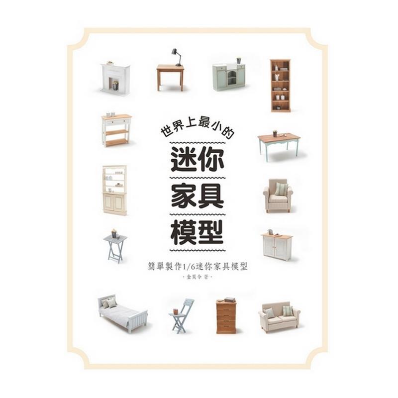 世界上最小的迷你家具模型:簡單製作1/6迷你家具模型[93折]11100816237