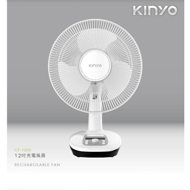 KINYO 12吋充電風扇 CF-1205 可邊充電邊吹 9段風速 16小時續航力 適:宿舍、停電、露營…等-【便利網】