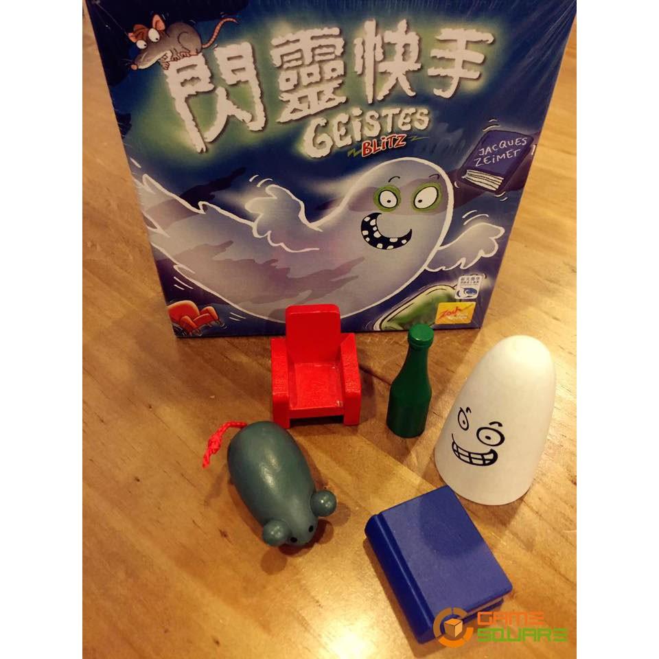 【遊戲平方實體桌遊空間】 閃靈快手 Ghost Blitz 繁中版 正版 現貨 桌遊 桌上遊戲(2-8人 手腦反應)