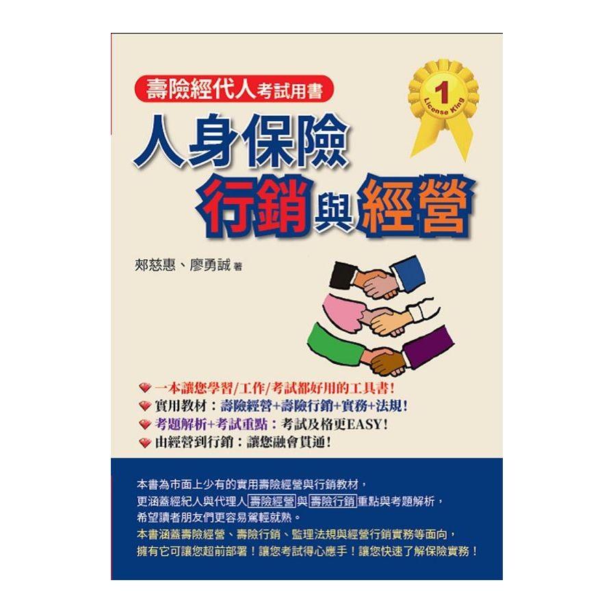 (鑫富樂文教事業有限公司)人身保險行銷與經營(郟慈惠/廖勇誠)