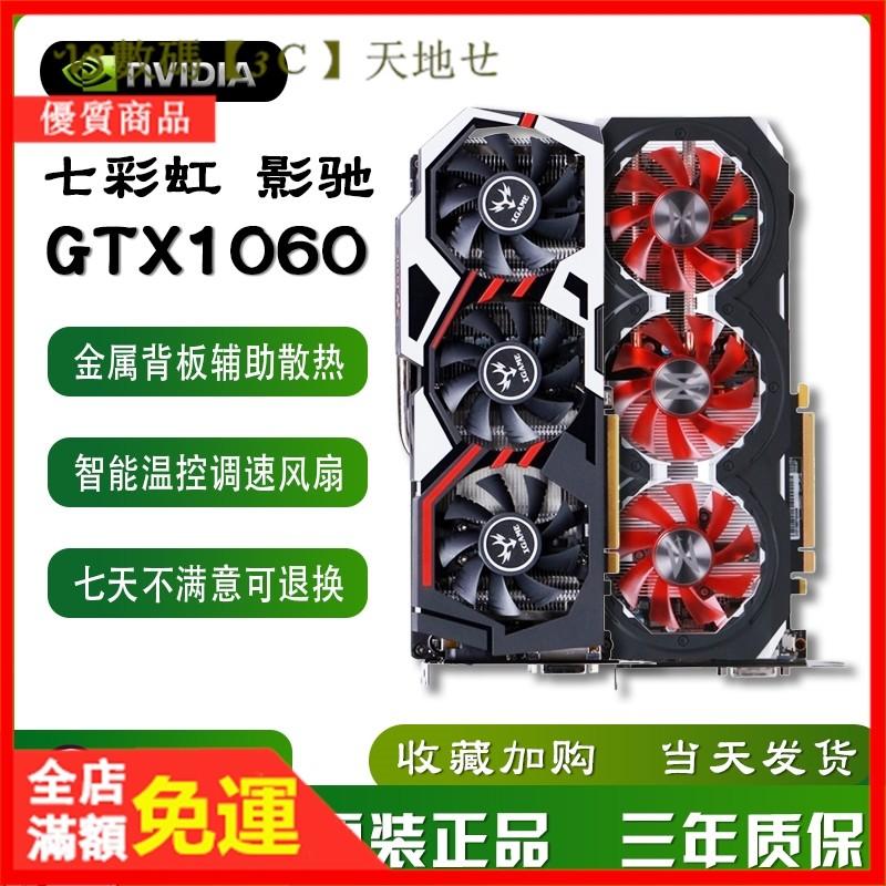 顯示卡全新七彩虹GTX1060 6G華碩影馳3G顯卡臺式機電腦獨立吃雞游戲工包