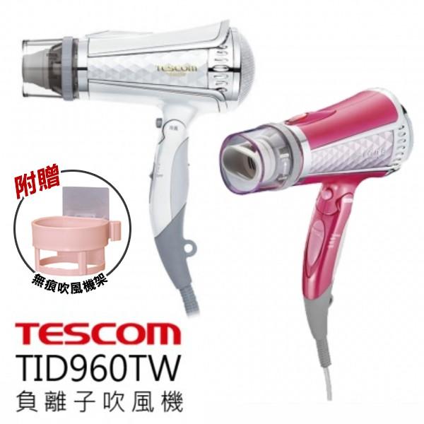 TESCOM 負離子 吹風機 [附贈吹風機架] 大風量 大風量吹風機 原廠公司貨 TID960 TID960TW