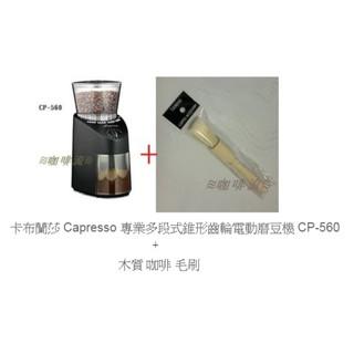 ≋咖啡流≋ 卡布蘭莎 Capresso 專業多段式錐形齒輪電動磨豆機 CP-560 送 木質 咖啡 毛刷 新北市