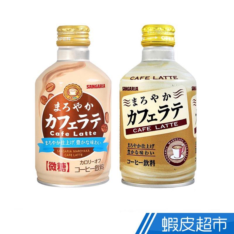 日本Sangaria 圓潤咖啡系列 飲料 香醇/拿鐵 280ml 香濃滑順 日本原裝進口 現貨 蝦皮直送