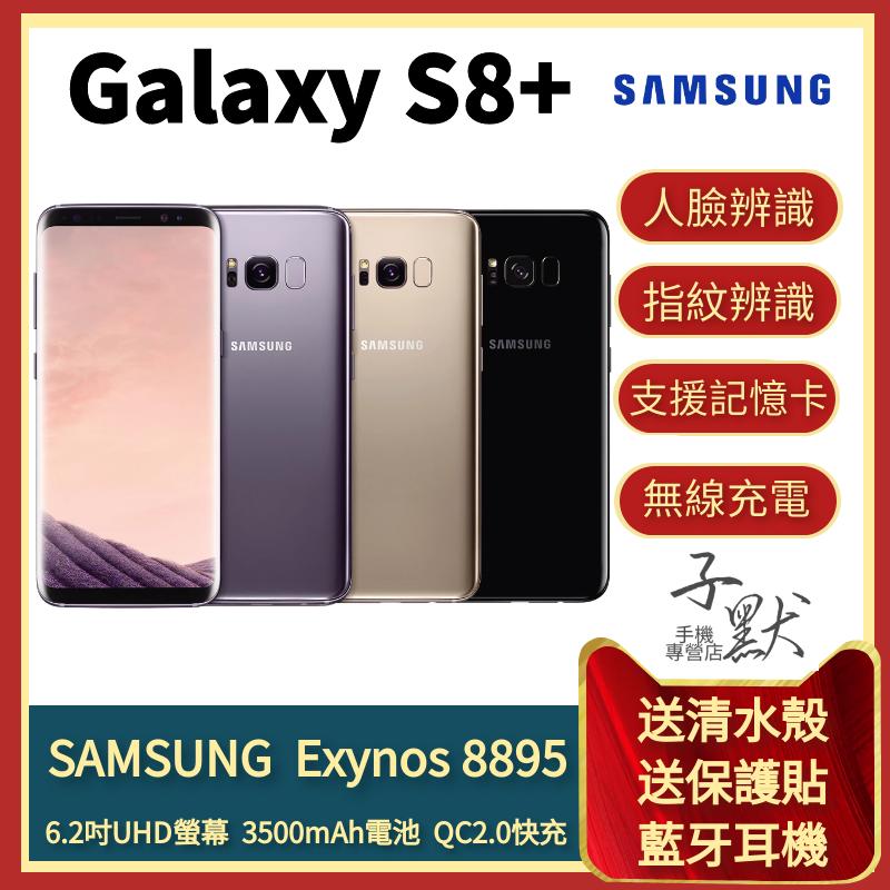 全新未拆 三星 SAMSUNG Galaxy S8+ 6.2吋 單卡 S8+ Plus 八核 無線充電 指紋 虹膜 正品
