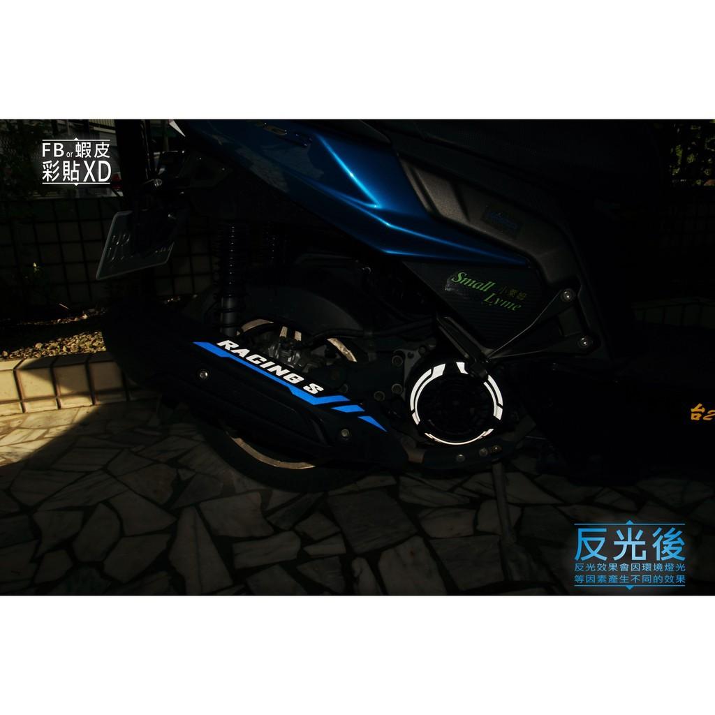 【彩貼XD】kymco.Racing S 排氣管防燙蓋反光貼紙.3M反光貼紙.機車貼紙.雷霆S.125.150.二號圖