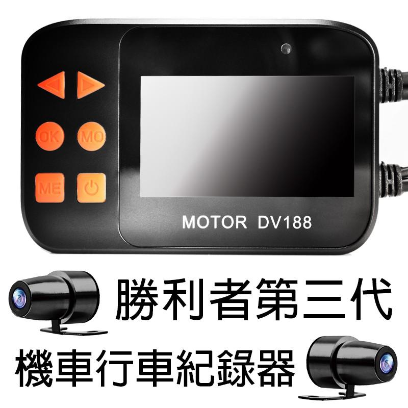 【勝利者】DV188機車行車記錄器 防水/雙鏡頭/FHD1080P高畫質/附線控盒+發票[現貨]