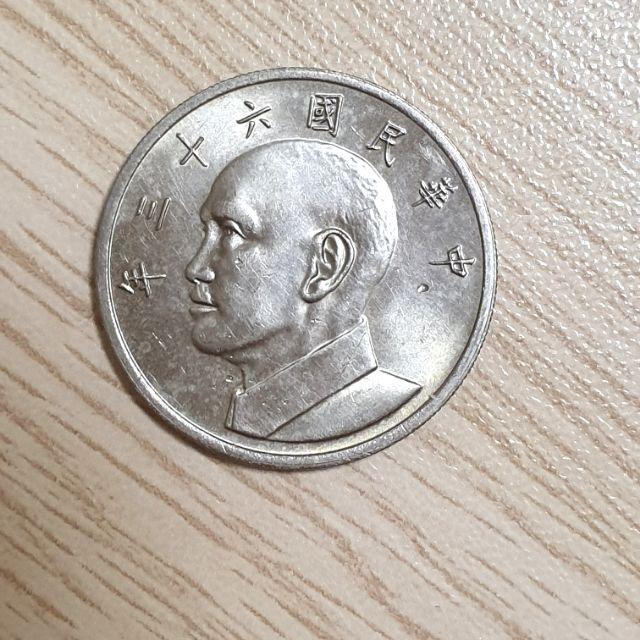 民國63年絕版大五元硬幣,約同現在50元硬幣大小