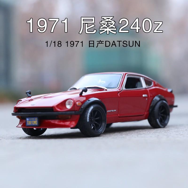 []美馳圖 1:18 日產1971尼桑240Z DATSUN仿真合金汽車模型 玩具禮品 細節百分百還原完整縮小