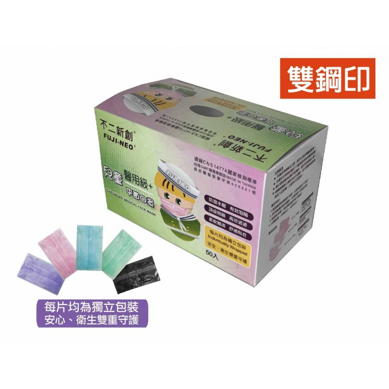 FUJI-NEO 不二新創 台灣製 兒童醫用 平面口罩 粉色/藍色 50片/盒