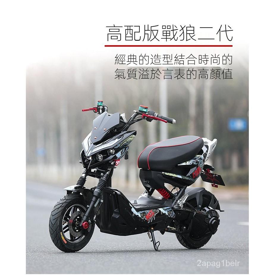 【電動  超跑機車】電摩新款X戰警電動車升級戰狼電瓶車72V高速成人男女踏板電摩托車