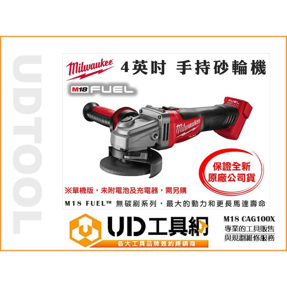 @UD工具網@ 美沃奇 M18充電式 4英吋平面砂輪機 單機版 手持砂輪機 鋰電池砂輪機 M18 CAG100X-0