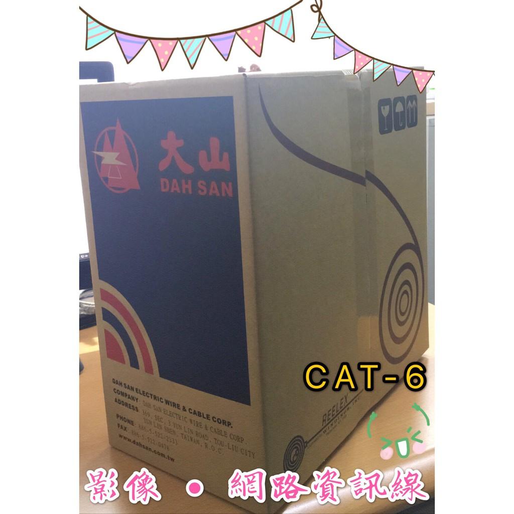 滿599免運含稅 YVT 大山 CAT-6 網路線 影像/網路用資訊線