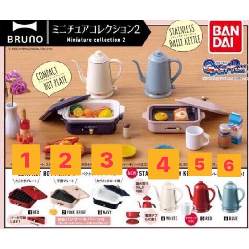 BRUNO 烤盤 水壺 扭蛋 食玩 電烤盤