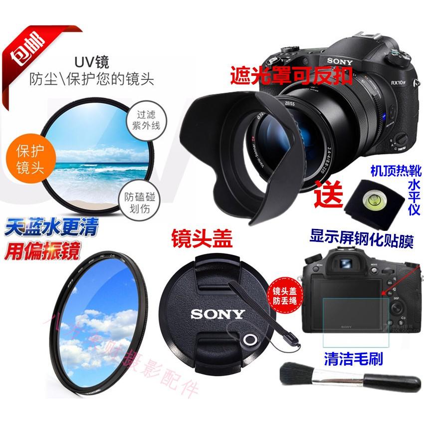 索尼DSC-RX10M3 M4 RX10 IV超長焦相機遮光罩+UV鏡+偏振鏡+鏡頭蓋