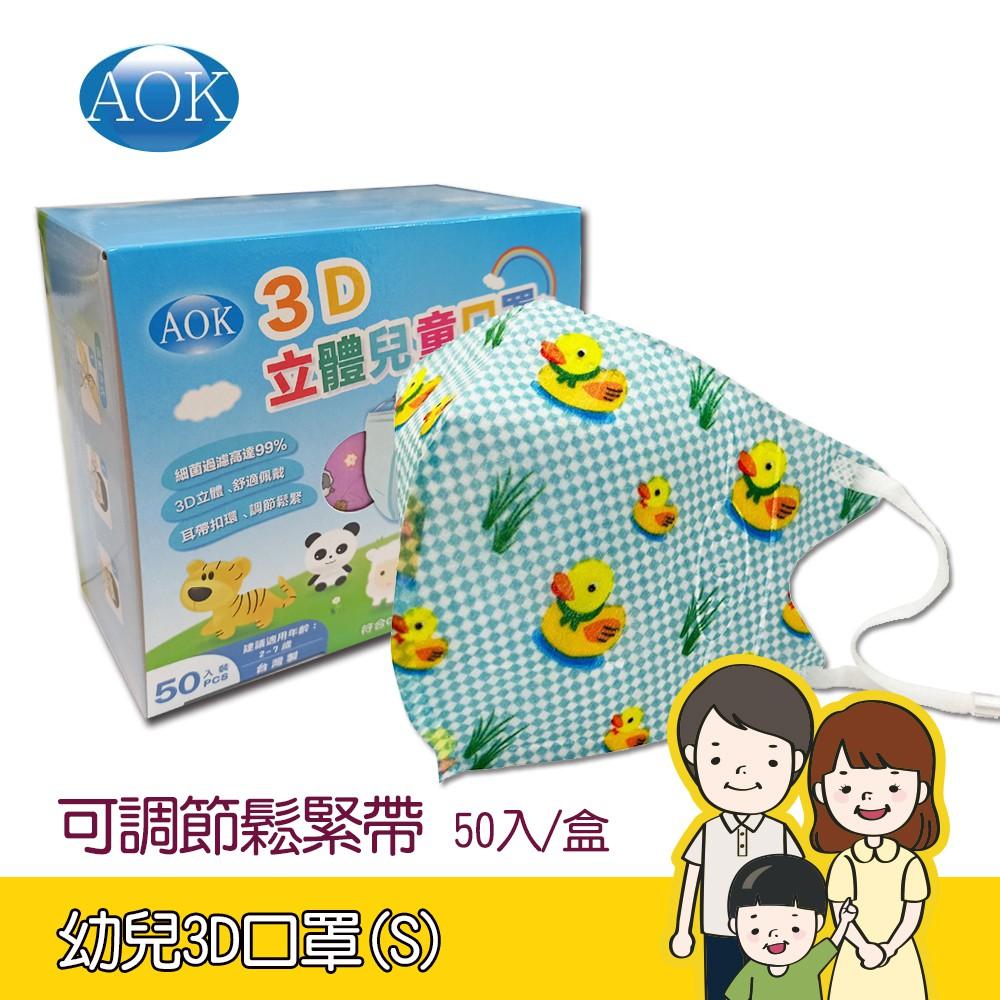 【現貨】AOK飛速 (台灣製) 醫用3D立體口罩(幼兒-圖案S) 50入/盒