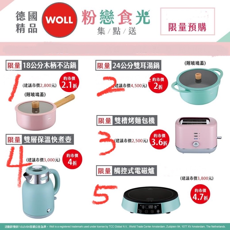 【新品限量】711 WOLL精品 氣炸鍋/不沾鍋/湯鍋/烤麵包機/快煮壺/電磁爐