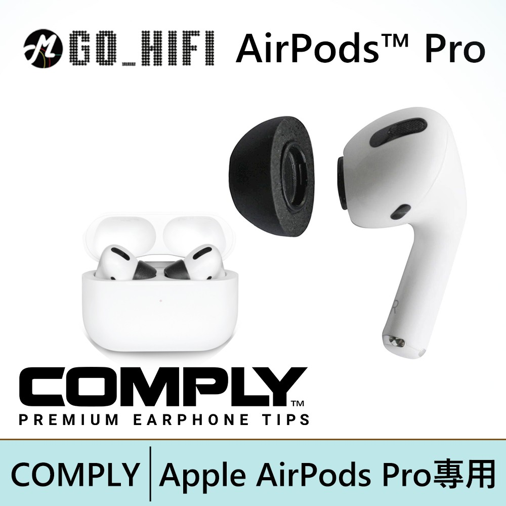 COMPLY™2.0 Apple AirPods Pro 專用款 科技泡綿耳塞 3種尺寸   強棒電子專賣店