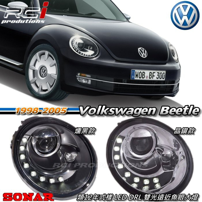 獨家 遠近雙光版本 福斯 1998-2005年 VW BEETLE 類12年後式樣 大燈組