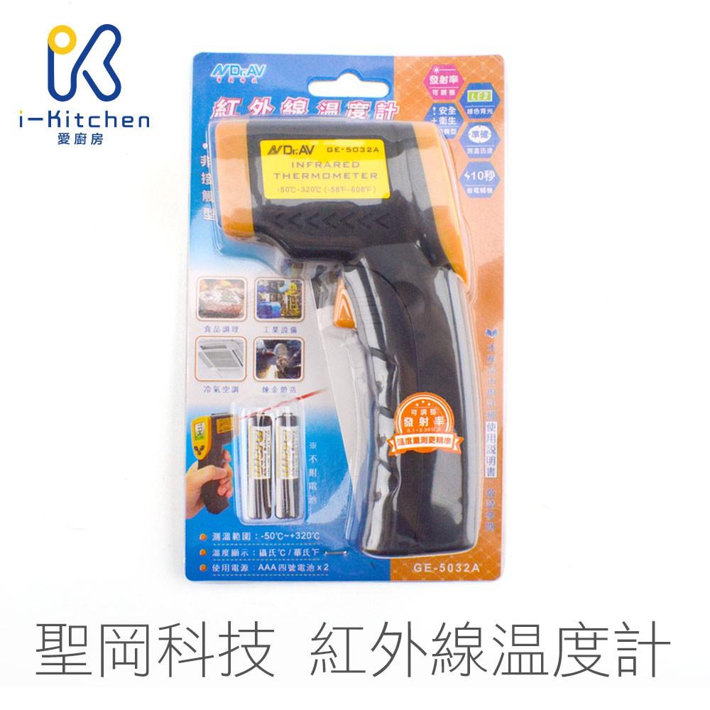 聖岡科技 DE-5032A 紅外線溫度計 溫度計 測溫槍 紅外線測溫儀 感應式非接觸電子溫度計【愛廚房】