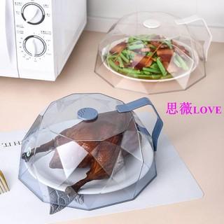 微波蓋 適用26L微波爐 微波爐蓋  微波爐加熱蓋 菜罩子 家用耐高溫 熱菜熱飯專用 透明 防濺油 耐高溫200度