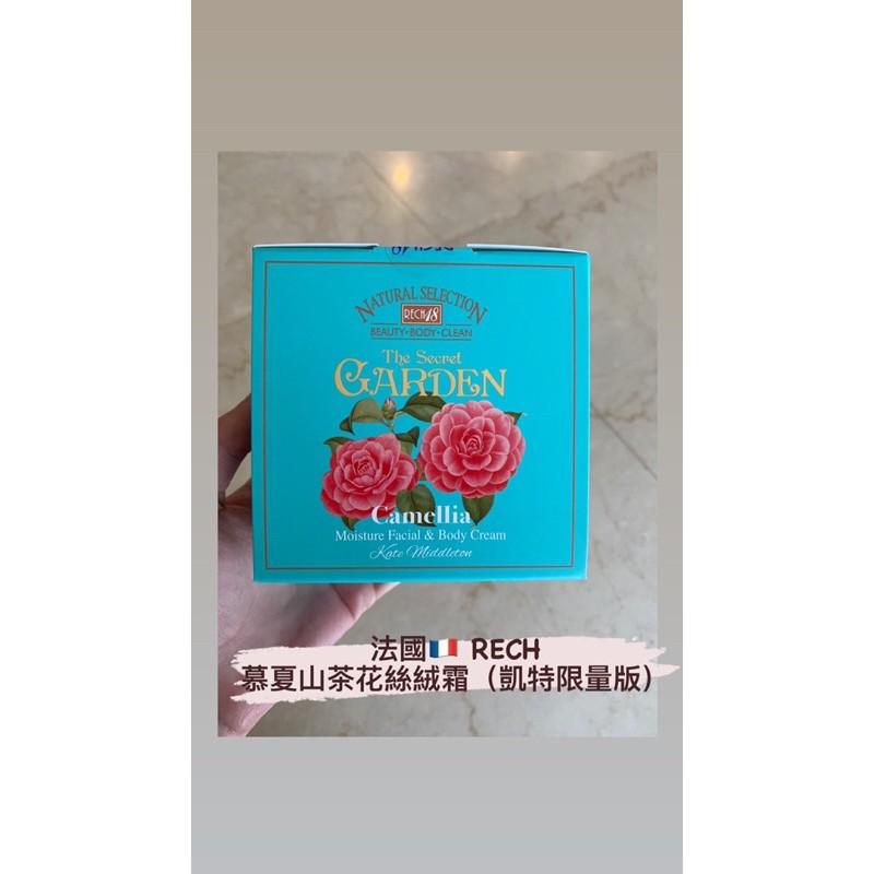 Rech18慕夏山茶花絲絨霜(凱特限量版)