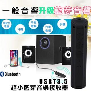 藍芽接收器 Apple Android 車用無線音頻接收器車載藍牙AUX 藍芽5.0發射器 藍牙撥放器 新韻誠品 台北市