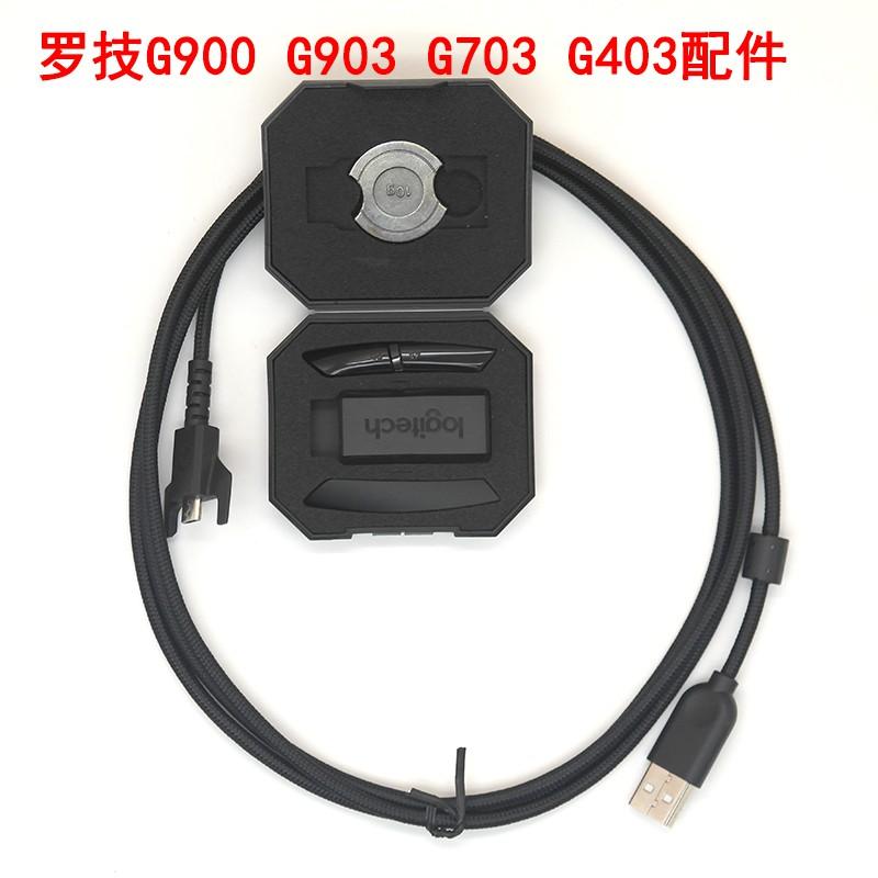 羅技G903/G703/G403 G900接收器側鍵配重鼠標充電線配件G4567