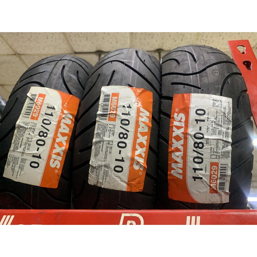 【崇明輪胎館】瑪吉斯MAXXIS  M6029 110/80-10 機車輪胎
