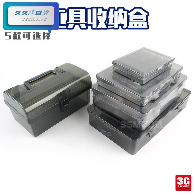 特惠 3G模型軍事高達拼裝工具零件膠水零件收納盒收納箱多規格可選【久久達百貨】