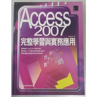 Access 2007 完整學習與實務應用【二手書 電腦書 工具書 參考書】 桃園市