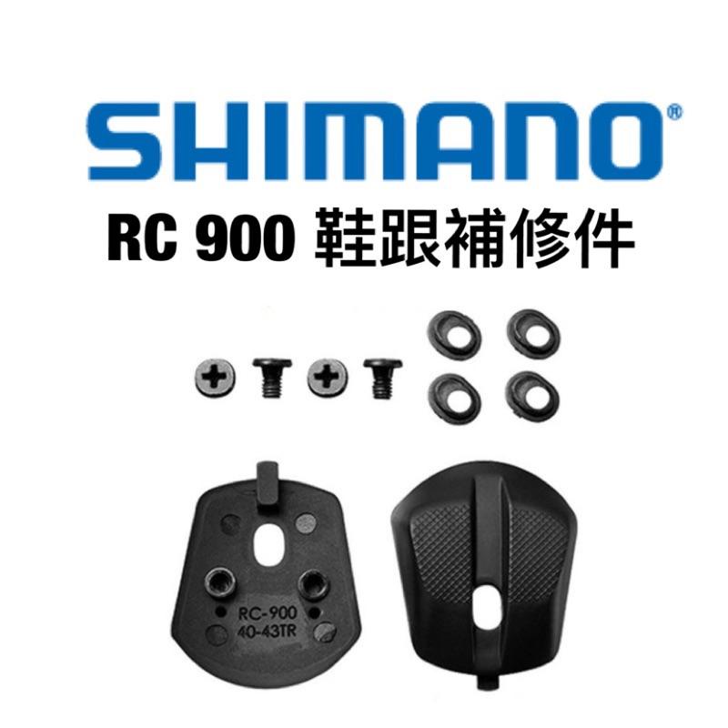 拜客先生-【SHIMANO】 RC900 公路車鞋 更換式鞋跟配件組 原廠 RC9 RC901 補修配件 現貨