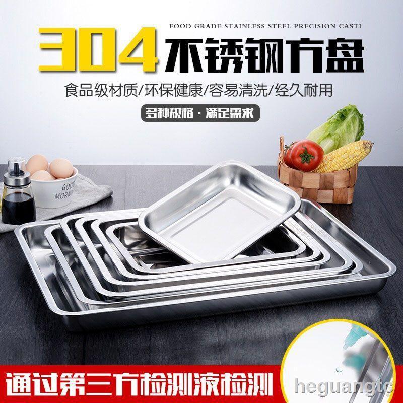 現貨熱賣304不銹鋼盤子長方形托盤方盤烤魚盤鐵盤茶盤水餃盤餐盤燒烤盤