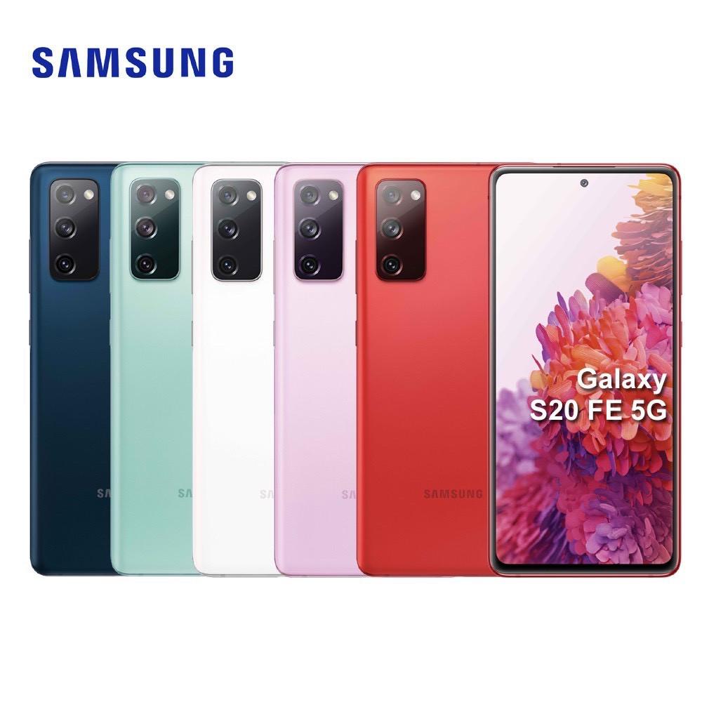 SAMSUNG Galaxy S20FE 5G 6.5 吋 128GB