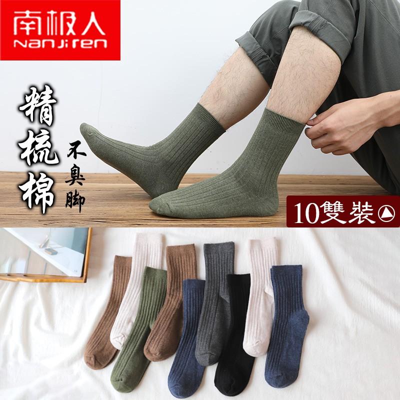 ✪現貨✪南極人襪子男中筒襪精梳全棉短襪防臭吸汗純秋季男襪夏季薄款長襪