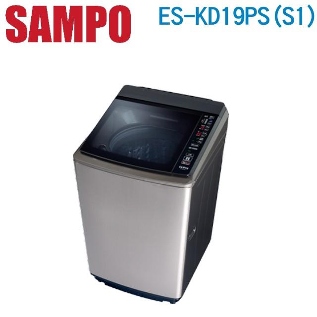 (可議價)SAMPO 聲寶 18KG PICO PURE 變頻直立式洗衣機 ES-KD19PS(S1)