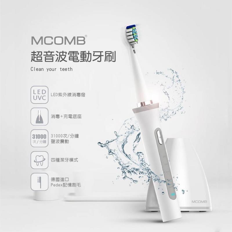 Mcomb 音波牙刷
