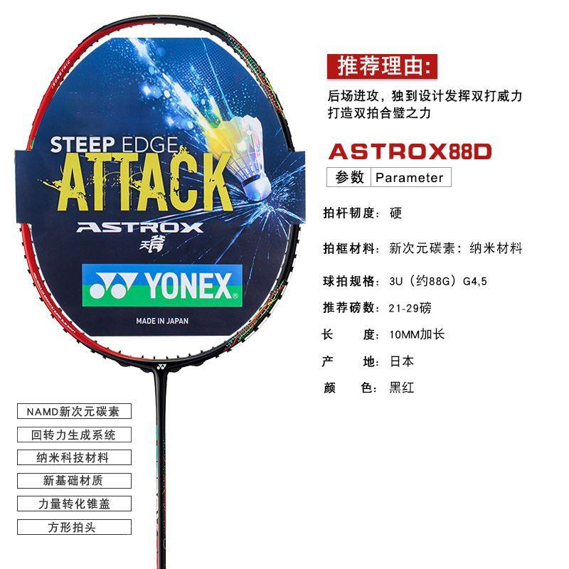 正品專櫃正品YONEX尤尼克斯YY羽毛球拍天斧99天斧88D 88S PRO 99LCW