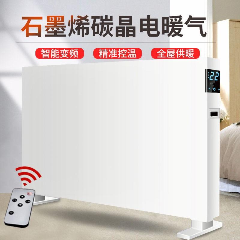 全新石墨烯碳晶電暖器遠紅外對流式電暖器家用節能省電智能溫控取暖器